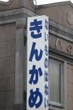 20061120_epsn1858s