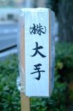 20080517_dscf0372s