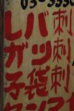 20081216_dscf2359_1ts