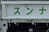 20111208_img_8719_1ts