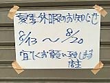 20170815_iimg_1902s