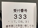 20170901_iimg_1953s